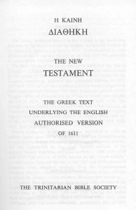 Greek New Testament, 1894 Scrivener's Received Text